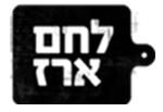 LEHEM EREZ 171 IBN GVIROL, TEL AVIV