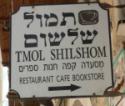 5 YOEL SALOMON, JERUSALEM home to all artists & coffee lovers.....