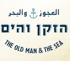 KEDEM STREET 85, PORT OF YAFOa culinary  experience not to missed.....