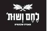 128 BEN YEHUDA, TEL AVIV  </br> serving breakfasts all day.....